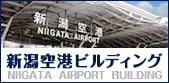 新潟空港ビルディング