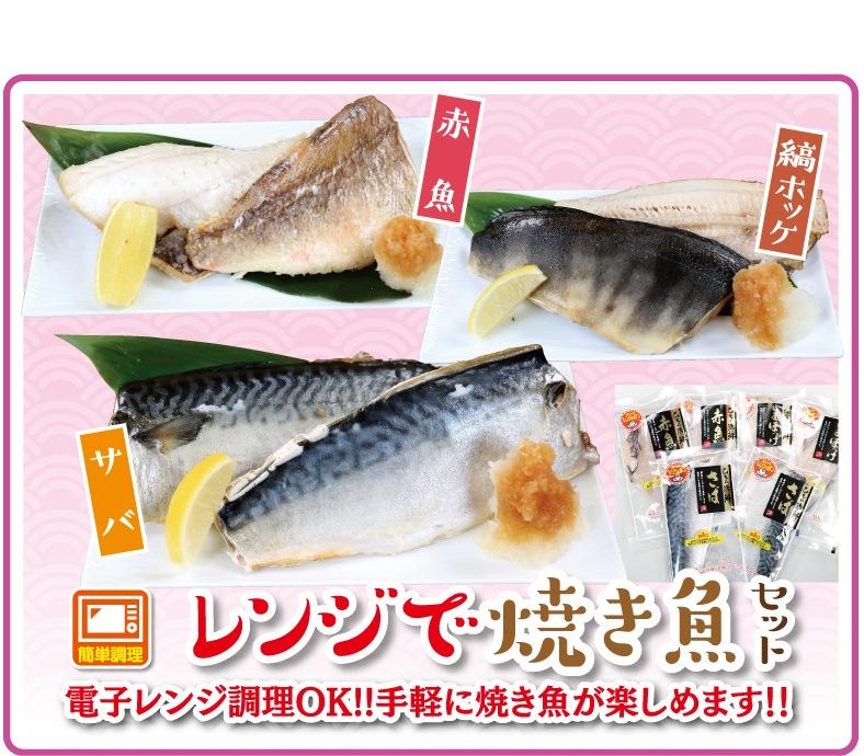 レンジで焼き魚セット