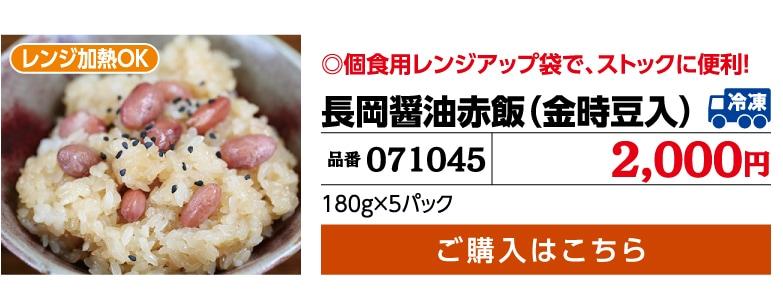 長岡醤油赤飯