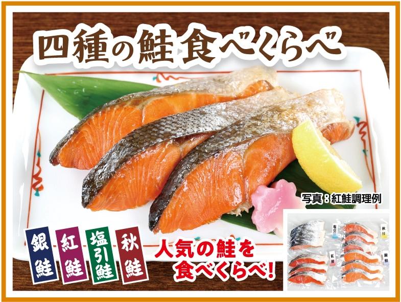 四種の鮭食食べくらべ