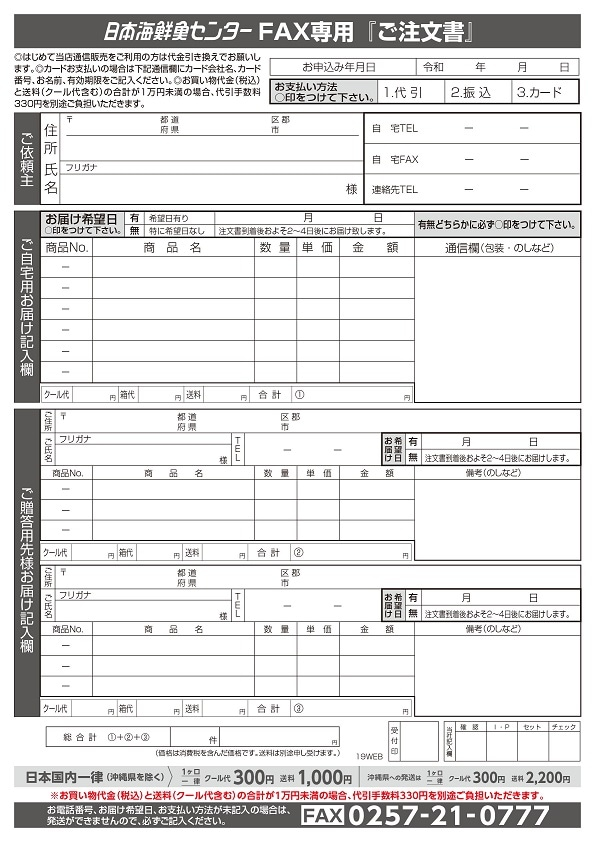 FAX注文用紙 PDF
