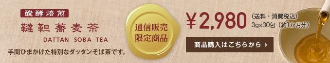 醗酵焙煎 韃靼蕎麦茶 手間ひまかけた特別なダッタンそば茶です。通信販売限定商品 2,980円(送料・消費税込)3g×30包(約1か月分) 商品購入はこちらから