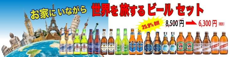 世界を旅するビールセット