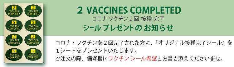 コロナ・ワクチン接種完了シールをプレゼント