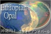 エチオピアンオパール