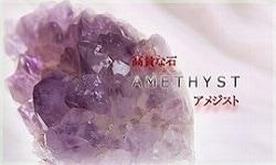 原石アメジスト