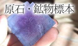 原石・鉱物標本