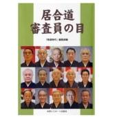 【書籍】居合道審査員の目
