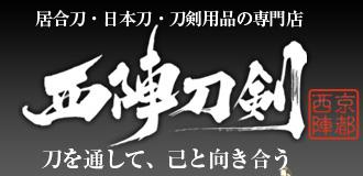 居合刀・日本刀・居合道の西陣刀剣