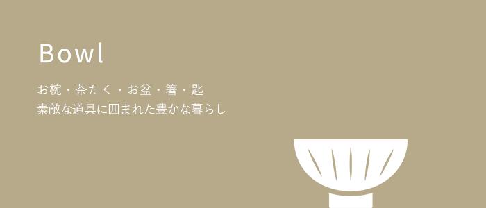 お椀・茶たく・お盆・箸・匙