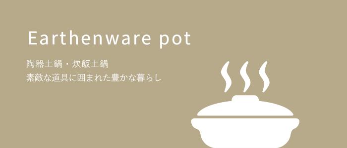 陶器土鍋・炊飯土鍋