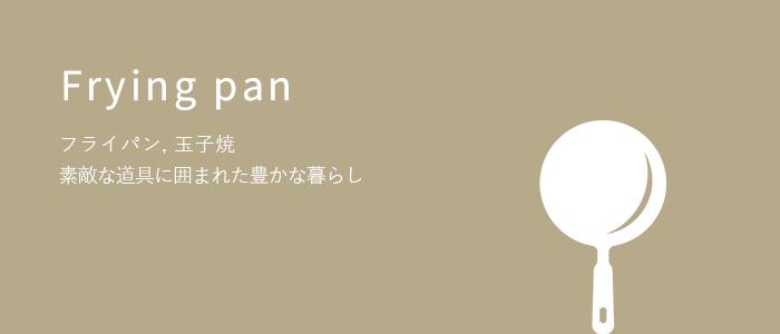 フライパン・玉子焼