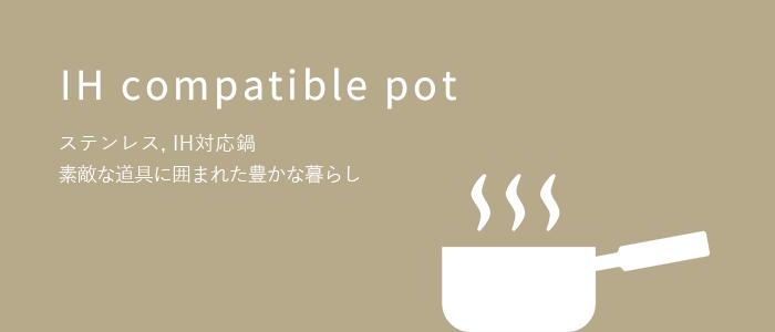 ステンレス・IH対応鍋
