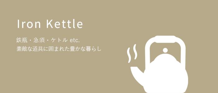 鉄瓶・急須