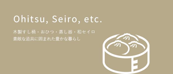 木製すし桶・おひつ・蒸し器・和セイロ