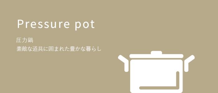 圧力鍋・保温鍋