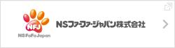 NSファーファ・ジャパン株式会社