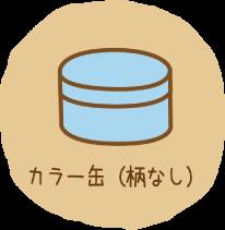 カラー缶(柄なし)
