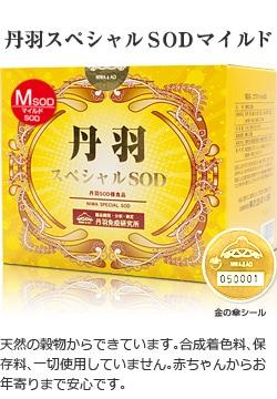丹羽スペシャルSODマイルド