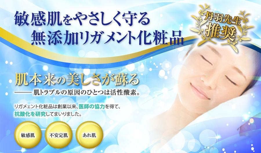 丹羽先生推奨 リガメント化粧品