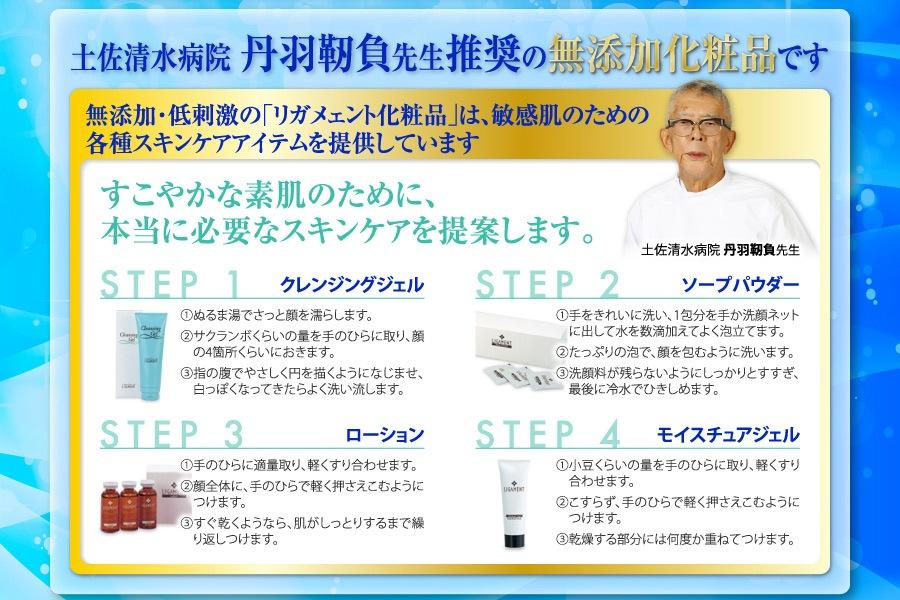 土佐清水病院 丹羽靭負先生推奨の無添加化粧品です。