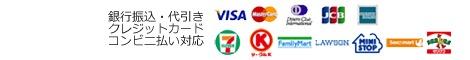 支払方法ロゴ