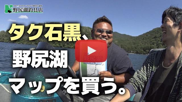 タク石黒、野尻湖マップを買う。Youtube