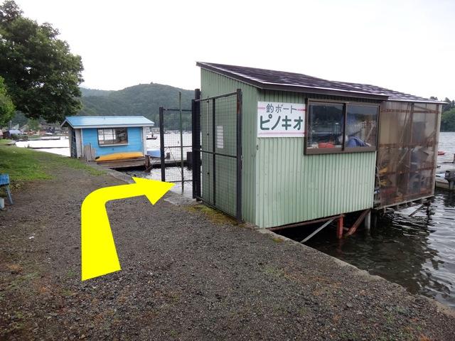 野尻湖レンタルボートピノキオ