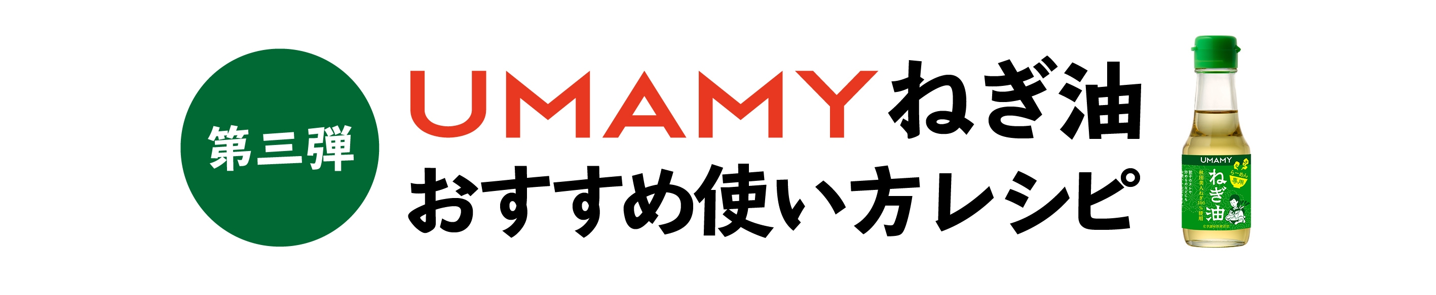 UMAMYねぎ油 アレンジレシピ