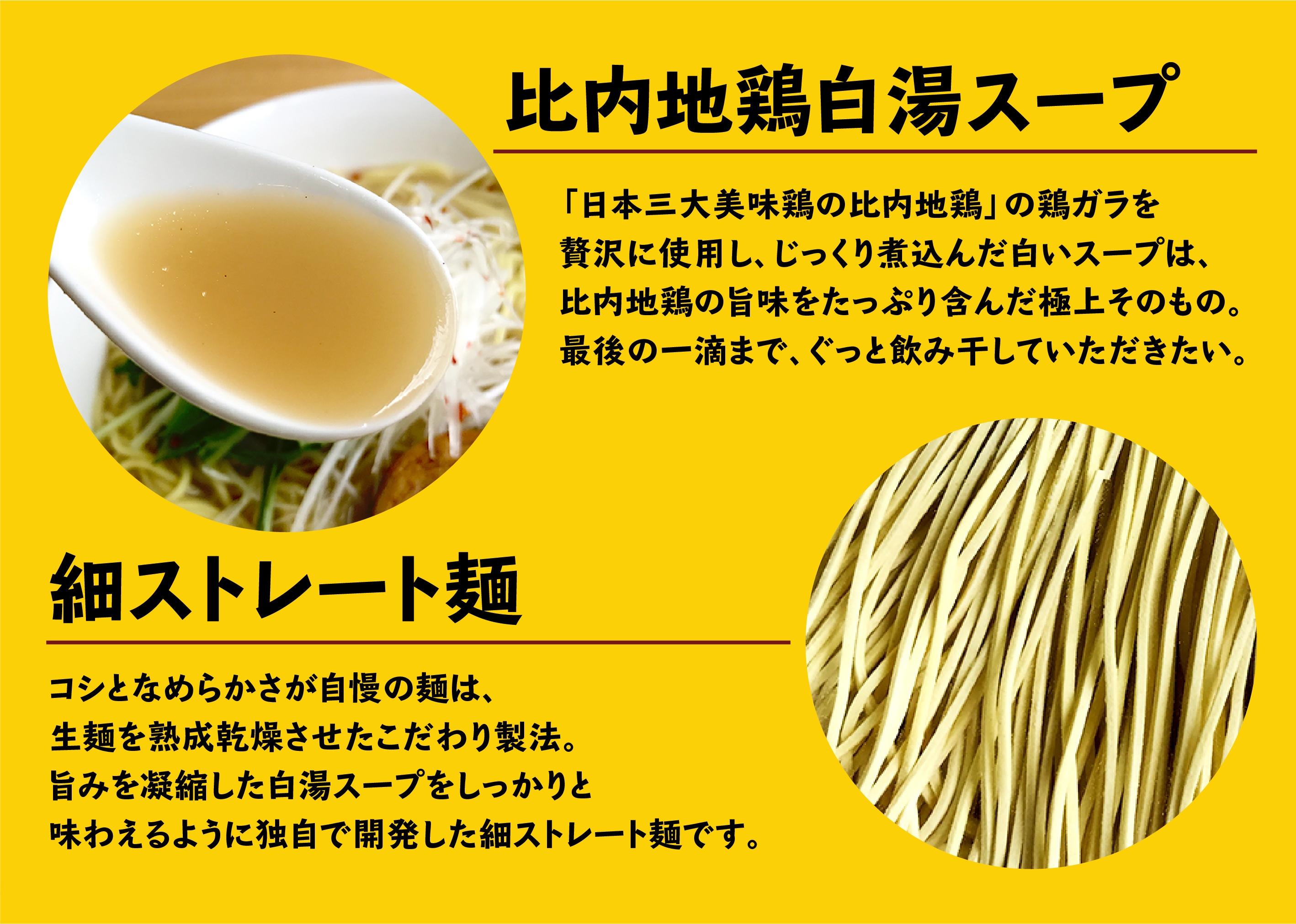 UMAMYラーメンのスープと麺