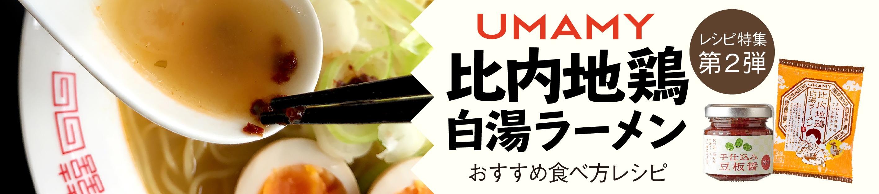 UMAMYラーメンおすすめ食べ方レシピ特集
