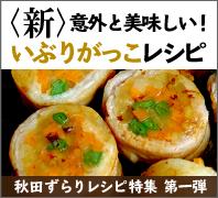 """""""意外と美味しい!新レシピページ"""""""
