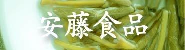 """""""andosyokuhin"""""""