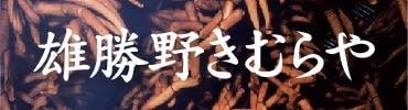 """""""雄勝野きむらや"""""""