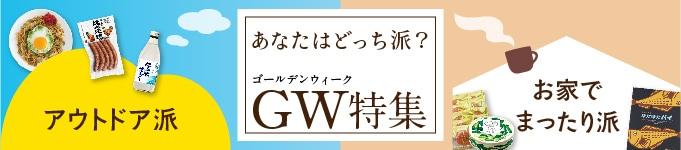 秋田ずらり GW特集