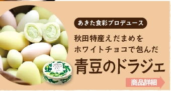 """""""青豆のドラジェ"""""""