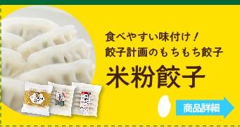 """""""餃子計画"""""""