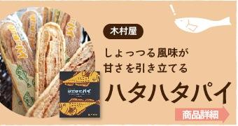 """""""木村屋ハタハタパイ"""""""