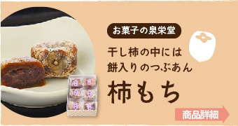 """""""泉栄堂柿もち"""""""