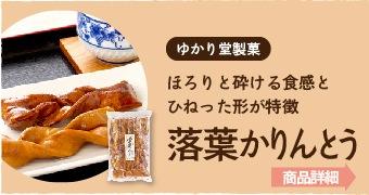 """""""ゆかり堂製菓かりんとう"""""""