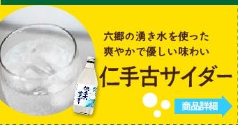 """""""仁手古サイダー"""""""