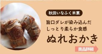 """""""いなふく米菓"""""""