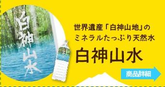 """""""白神山水"""""""