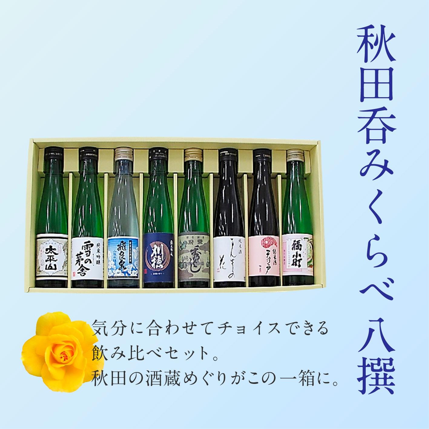 秋田呑みくらべ八撰