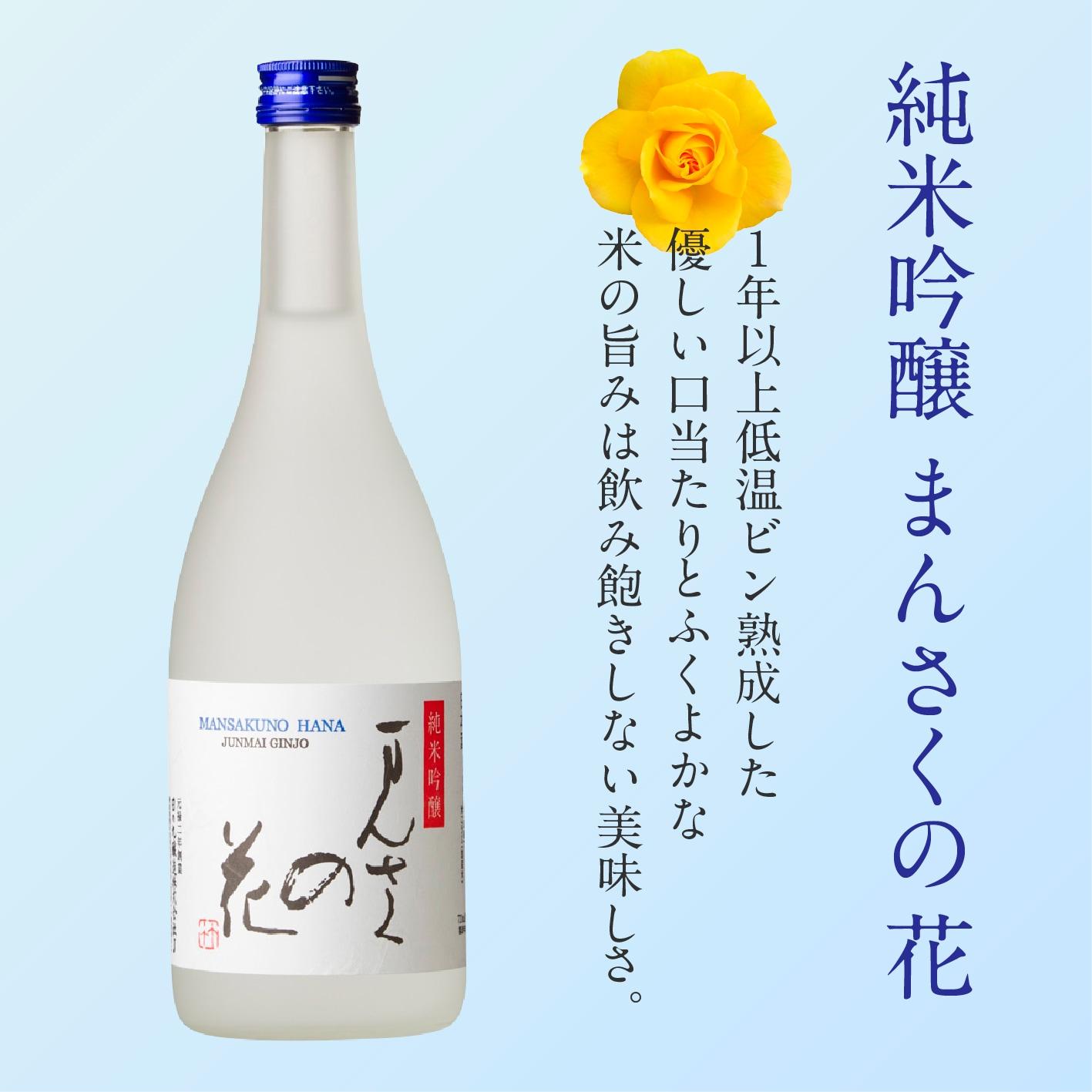 純米吟醸 まんさくの花