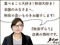 秋田ずらり店長