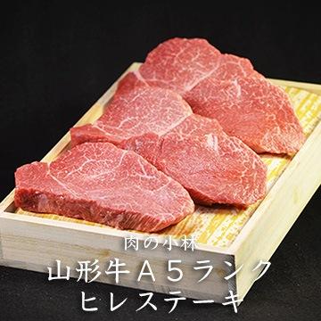 【肉の小林】山形牛A5ランク ヒレステーキ ギフト木箱