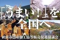 「うまい!」を全国へ 秋田市農産加工品等販売促進協議会
