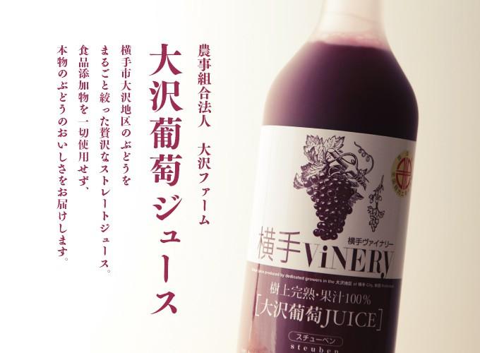 農事組合法人 大沢ファーム 大沢葡萄ジュース