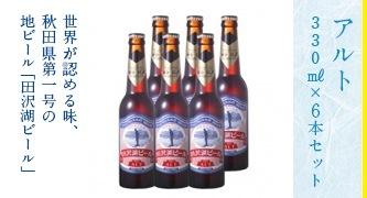 田沢湖ビール アルト 330ml×6本セット